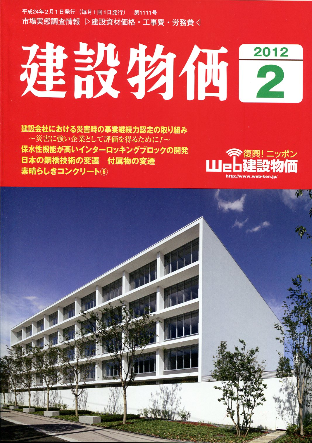 2012年2月号 建設物価