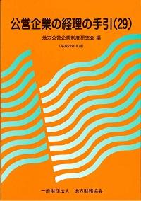 平成29年10月版 土木工事標準積算基準書(改定・訂正)