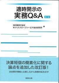 第2版 適時開示の実務Q&A