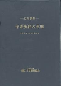 令和2年3月31日改正 公共測量 作業規程の準則