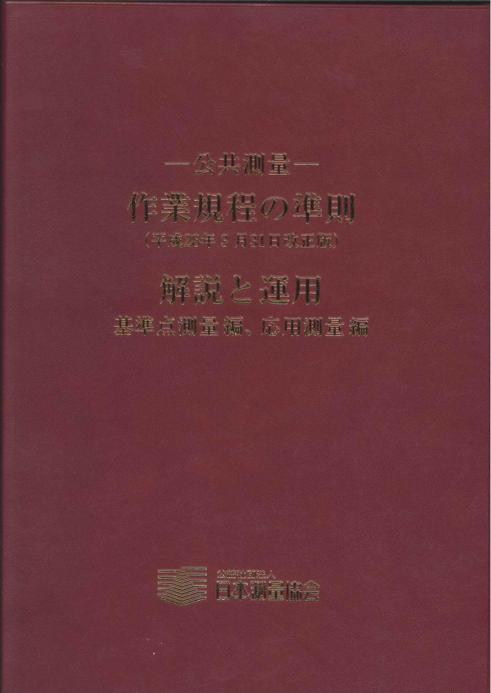 公共測量 作業規程の準則(平成28...